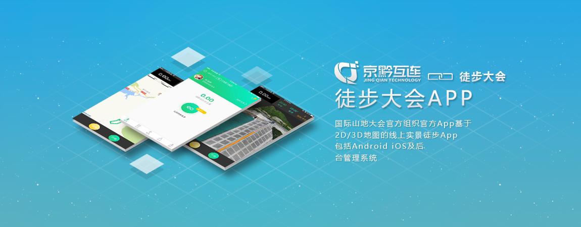 徒步大会App整体开发