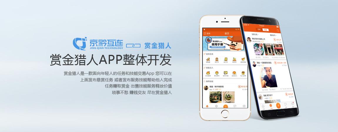 赏金猎人App整体开发