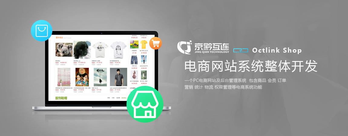 OctShop电商网站建设